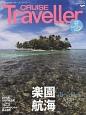 CRUISE Traveller Spring2015 楽園航海 南へ、島へ。とっておきのリゾートクルージング 世界の船旅画報