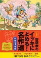 齋藤孝のイッキによめる!名作選 小学1年生<新装版>