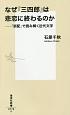 なぜ『三四郎』は悲恋に終わるのか 「誤配」で読み解く近代文学