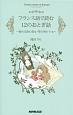 フランス語で読む12のおとぎ話~眠れる森の美女・雪の男の子他~