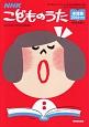 NHKこどものうた楽譜集 2014 「おかあさんといっしょ」ほか オリジナルピアノ譜コード付 2014年4月~2015年3月放送分