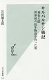 サルバルサン戦記 秦佐八郎 世界初の抗生物質を作った男