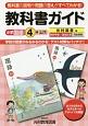 教科書ガイド 小学国語 4年(上・下)<改訂・光村図書版> 平成27年