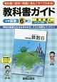 教科書ガイド 小学算数 6年<改訂・啓林館版> 平成27年