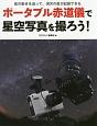 ポータブル赤道儀で星空写真を撮ろう! 星の動きを追って、満天の星が記録できる