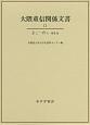大隈重信関係文書 よこ-わら 補遺他 (11)
