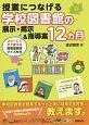 授業につなげる 学校図書館の展示・掲示&指導案12ヵ月