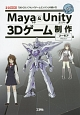 Maya&Unity 3Dゲーム制作 「3D-CGソフト」+「ゲームエンジン」の使い方