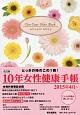 10年女性健康手帳 2015.4~2025.3
