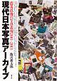 現代日本写真アーカイブ 震災以後の写真表現 2011-2013