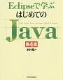 Eclipseで学ぶ はじめてのJava<第4版>