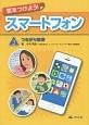 気をつけよう!スマートフォン つながり依存 (3)