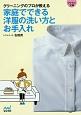 クリーニングのプロが教える家庭でできる洋服の洗い方とお手入れ