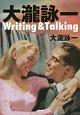 大瀧詠一 Writing&Talking