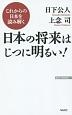 日本の将来はじつに明るい! これからの日本を読み解く