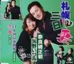 札幌三日妻/日本列島演歌旅/恋風