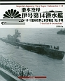 潜水空母伊号第14潜水艦 パナマ運河攻撃と彩雲輸送「光」作戦