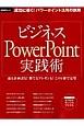 ビジネスPowerPoint実践術 成功に導く!パワーポイント活用に鉄則