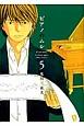 ピアノのムシ (5)