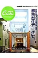 最高の家づくり究極の参考書 都市型住宅に住む。 Casa BRUTUS特別編集