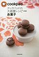 クックパッドの大絶賛レシピ<決定版> お菓子