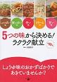 5つの味から決める!ラクラク献立 しょっぱい味 酸っぱい味 辛い味 クリーム味 甘い
