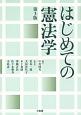 はじめての憲法学<第3版>