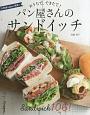 おうちで、できたて!パン屋さんのサンドイッチ 人気店を徹底的に研究!