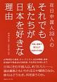 在日中国人33人のそれでも私たちが日本を好きな理由 中国人著者が聞き出す本音の日本論!