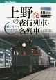 上野発の夜行列車★名列車 駅と列車のものがたり