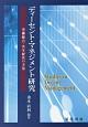 ディーセント・マネジメント研究 労働統合・共生経営の方法