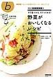 すぐ見つかる、すぐつくれる!野菜がおいしくなるレシピ NHK「きょうの料理ビギナーズ」ABCブック