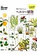 育てておいしいヘルシー植物 NHK趣味の園芸ビギナーズ 130種類を紹介!
