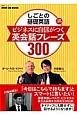 しごとの基礎英語 ビジネスに自信がつく英会話フレーズ300 NHK CD BOOK