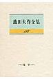 池田大作全集 随筆 (125)