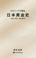 エピソードで綴る日本黄金史(古代~安土・桃山時代)