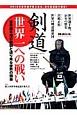 剣道・世界一への戦い 世界選手権の激闘と迫り来る世界の強豪 2015年世界選手権大会は、日本武道館で開催!