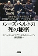 ルーズベルトの死の秘密 日本が戦った男の死に方