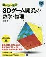 動かして学ぶ 3Dゲーム開発の数学・物理 表現の幅を広げるための数式プログラミングを具体的に