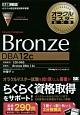 オラクルマスター教科書 Oracle Database Bronze DBA 12c オラクル認定資格試験学習書