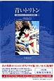 青いトリトン 海のトリトン<オリジナル復刻版>(上)