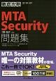 徹底攻略 MTA Security問題集[98-367]対応