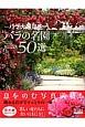 バラの名園50選 バラ大国日本