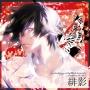 黒蝶のサイケデリカ キャラクターCD Vol.1 緋影