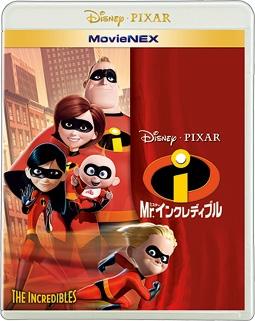 Mr.インクレディブル MovieNEX(Blu-ray&DVD)