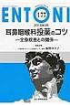 ENTONI 2015.3 耳鼻咽喉科投薬のコツ-全身疾患との関係- Monthly Book(177)