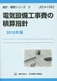 電気設備工事費の積算指針 2015