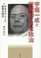 宇垣一成と戦間期の日本政治 デモクラシーと戦争の時代
