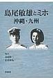 島尾敏雄とミホ 沖縄・九州