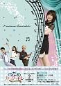 のだめカンタービレ~ネイルカンタービレ Blu-ray BOX2